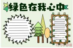 绿色在我心电子模板怎么画简单又漂亮一等奖四年级