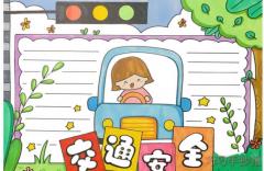 交通安全手抄报怎么画简单漂亮一等奖五年级设计图