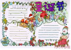 圣诞节来了手抄报模板内容与图片初中生设计图