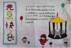 欢庆元旦手抄报内容与图片三年级获奖手抄报