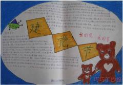 建党节手抄报怎么画简单又漂亮小学生获奖手抄报