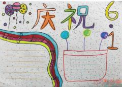 小学生儿童节手抄报内容与图片大全获奖手抄报