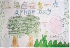 让绿色多一点手抄报怎么画简单又漂亮一等奖五年级