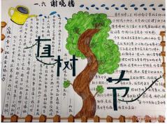 一起来植树手抄报内容与图片小学生获奖手抄报