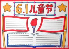 儿童节手抄报怎么画简单又漂亮小学生获奖设计图