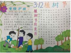 爱绿护绿植树手抄报怎么画简单又漂亮小学生获奖手抄报