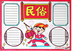 中国年手抄报怎么画简单又漂亮一等奖一年级设计图