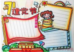 建党节手抄报怎么画简单又漂亮小学生获奖设计图