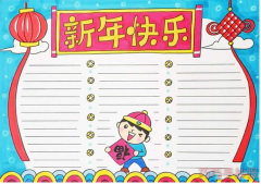 春节快乐手抄报内容与图片四年级一等奖手抄报